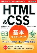 HTML&CSS基本マスターブック