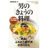 男の「きょうの料理」 (NHK出版新書)
