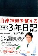【謝恩価格本】自律神経を整える小林式3年日記(ネイビー)