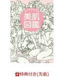 【数量限定特典付】オトナ女子のための美肌図鑑