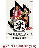 【楽天ブックス限定先着特典】STARDUST REVUE 楽園音楽祭 2019 大阪城音楽堂【初回限定盤】(アクリルキーホルダー)