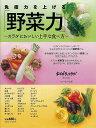 【バーゲン本】免疫力を上げる「野菜力」 [ おかずラックラク!BOOK ]
