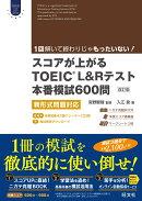 スコアが上がるTOEIC L&Rテスト本番模試600問 改訂版