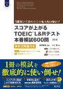 スコアが上がるTOEIC L&Rテスト本番模試600問 改訂版 新形式問題対応 [ 宮野智靖 ]