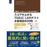 スコアが上がるTOEICL&Rテスト本番模試600問改訂版