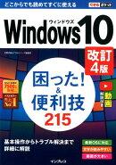 Windows10困った!&便利技240改訂4版