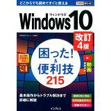 Windows10困った!&便利技240改訂4版 (できるポケット)