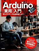 Arduino[実用]入門