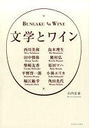 【謝恩価格本】文学とワイン