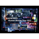 RADWIMPS LIVE Blu-ray 「Human Bloom Tour 2017」(完全生産限定盤) [ RADWIMPS ]