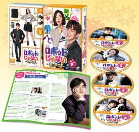 ロボットじゃない〜君に夢中!〜 DVD-SET2 [ ユ・スンホ ]