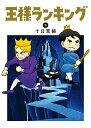 王様ランキング 3 (ビームコミックス) [ 十日 草輔 ]