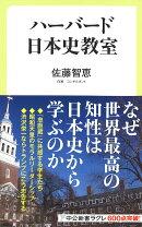 ハーバード日本史教室