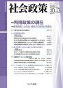 社会政策 第10巻第3号(通巻第31号) 特集:所得政策の現在 [ 社会政策学会 ]