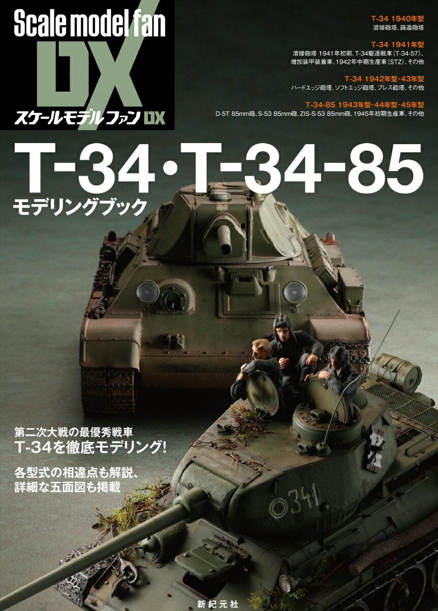 T-34・T-34-85 モデリングブック (スケールモデル ファン DX) [ 石井 栄次 ]