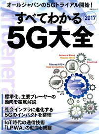 【楽天】すべてわかる5G大全2017