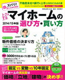 トクをするマイホームの選び方・買い方(2014/15年版)