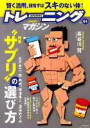 トレーニングマガジン(Vol.64)