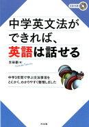 CD付き 中学英文法ができれば、英語は話せる