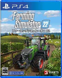 【特典】ファーミングシミュレーター 22 PS4版(【早期購入封入特典】「CLAAS XERION SADDLE TRAC Pack」が入手できるプロダクトコード)
