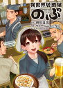 異世界居酒屋「のぶ」 (10) (角川コミックス・エース) [ 蝉川 夏哉 ]