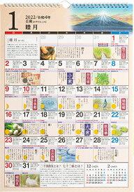 2022年版 1月始まり E551 歳時記カレンダー 高橋書店 A3サイズ (歳時記カレンダー)