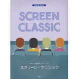 スクリーン・クラシック (やさしく弾けるピアノ・ソロ)