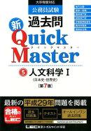 公務員試験過去問新Quick Master(5)第7版
