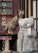 写真文庫 ねこの京都