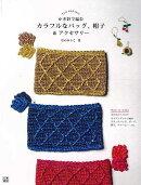 【バーゲン本】かぎ針で編むカラフルなバッグ、帽子&アクセサリー