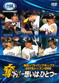 福岡ソフトバンクホークス2019シーズンDVD 奪Sh! 〜想いは、ひとつ〜 [ 福岡ソフトバンクホークス ]