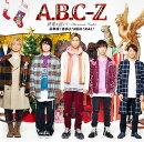 終電を超えて〜Christmas Night/忘年会!BOU!NEN!KAI! (通常盤)
