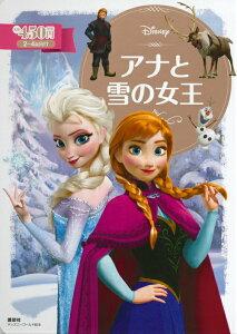 アナと雪の女王 (ディズニーゴールド絵本) [ 斎藤 ...