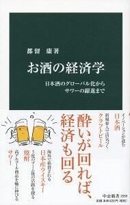お酒の経済学 日本酒のグローバル化からサワーの躍進まで (中公新書 2599) [ 都留 康 ]
