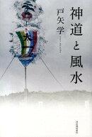 神道と風水