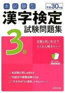 漢字検定3級試験問題集(平成30年版)