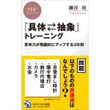 「具体・抽象」トレーニング (PHPビジネス新書)
