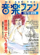 WE ARE THE音楽ファン1970-89年
