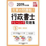行政書士トレーニング問題集(5 2019年対策) 商法・会社法 (合格のミカタシリーズ)