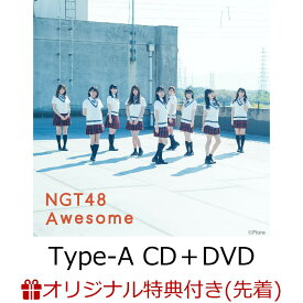 【楽天ブックス限定先着特典】Awesome (Type-A CD+DVD)(オリジナル生写真) [ NGT48 ]