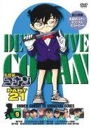 名探偵コナン PART 21 Volume9
