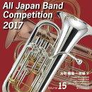 全日本吹奏楽コンクール2017 Vol.15 大学・職場・一般編5