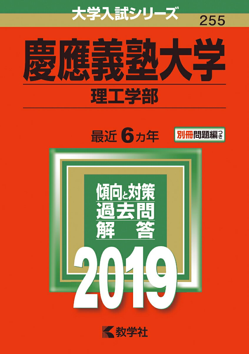 慶應義塾大学(理工学部)(2019) (大学入試シリーズ)