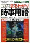 〈図解〉まるわかり時事用語(2009→2010年版)