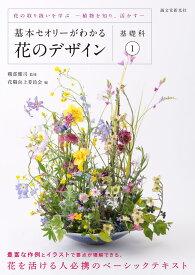 基本セオリーがわかる花のデザイン ~基礎科1~ 花の取り扱いを学ぶー植物を知り、活かすー [ 花職向上委員会 ]