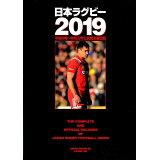日本ラグビー(2019) 平成30年~令和元年公式戦主要記録 (B.B.MOOK)