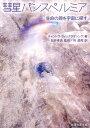 彗星パンスペルミア 生命の源を宇宙に探す [ チャンドラ・ウィックラマシンゲ ]