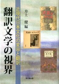 翻訳文学の視界 近現代日本文化の変容と翻訳 [ 井上健 ]