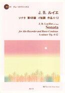 J.B.ルイエ/ソナタ第48番イ短調作品4-12