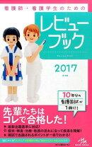 看護師・看護学生のためのレビューブック第18版